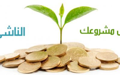 جهات تمويل المشاريع في السعودية