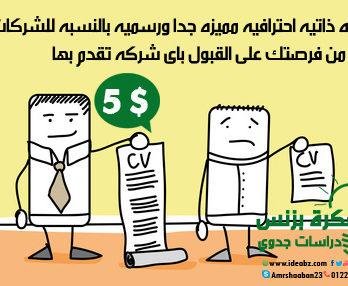 سيره ذاتيه مميزه تبهر الشركات باللغه العربيه والانجليزيه