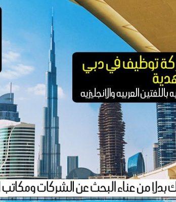 دليل شركات التوظيف في دبي