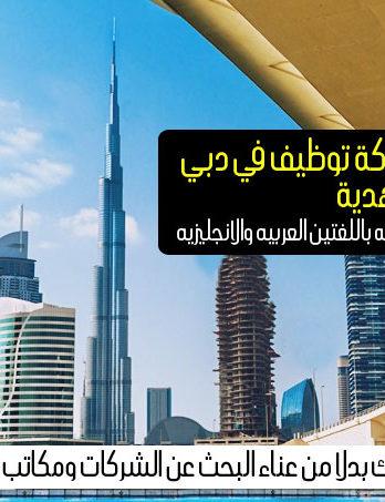 دليل شركات التوظيف في دبي بالاضافه الي هديه