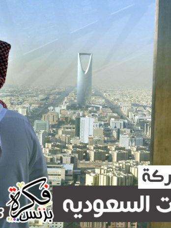 دليل الشركات السعودية
