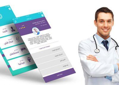دراسة جدوى تطبيق حجوزات طبية