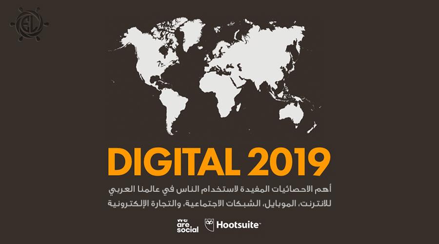 احصائيات استخدام الوسائل الرقمية في الدول العربية